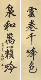 【终身保真字画】王仲,四尺对联 137X34cmX2
