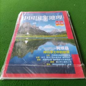 中国国家地理杂志 增刊