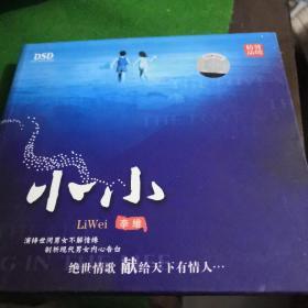 小小 李维  CD  单碟