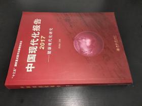 中国现代化报告2017——健康现代化研究