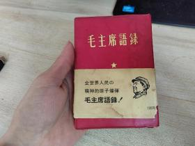 64开,毛主席语录日文版