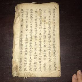 道教手稿本D044