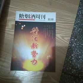 糖烟酒周刊别册