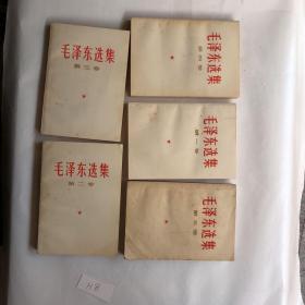 毛泽东选集1-5卷 1-4卷67年的第五卷77年的