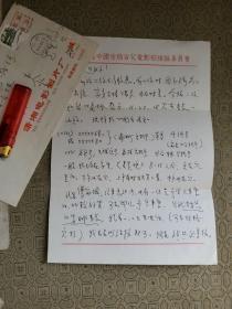 3:著名作曲家湖南省音乐家协会副主席 魏景舒信札2页 带封
