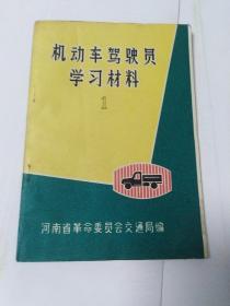 机动车驾驶员学习材料1