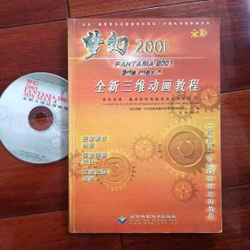 梦幻2001 FANTASIA 2001 3ds max 4全新三维动画教程