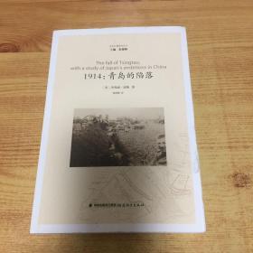 1914:青岛的陷落