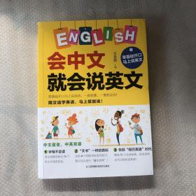 会说中文就会说英文 零基础开口说英语