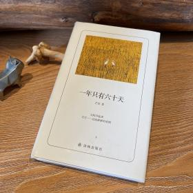 诗人朗读书系:一年只有六十天(芒克签名本)