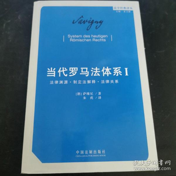 当代罗马法体系(第一卷):法律渊源·制定法解释·法律关系