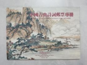 中国古典诗词邮票专册