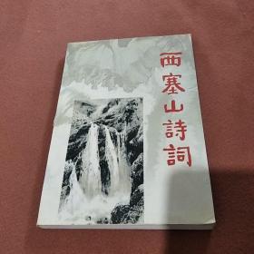 西塞山诗词(二十三集)