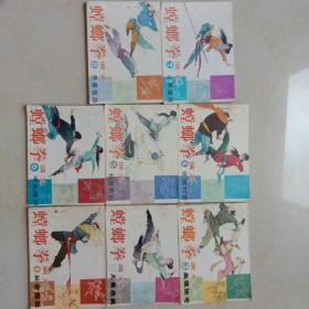 连环画:螳螂拳演义(1-8合售)正版85品