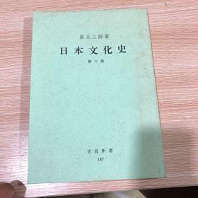 日本文化史 第二版 复印本