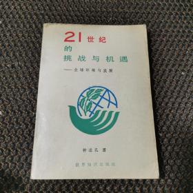 21世纪的挑战与机遇:全球环境与发展