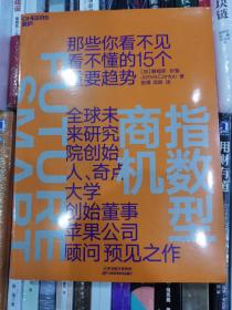 《指数型商机》(FutureSmart)
