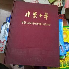 建筑十年中华人民共和国建国十周年纪念(1949—1959)
