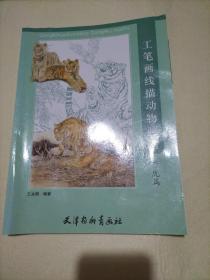 工笔画线描动物画谱:老虎篇