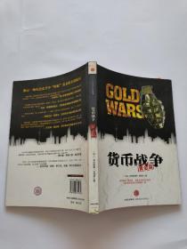 货币战争:黄金篇