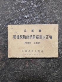 兰溪县粮油统购统销价格规定汇编