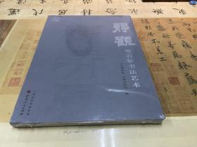 静观:邓石如书法艺术