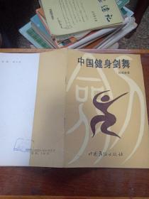 中国健身剑舞