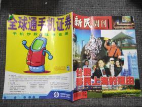 """新民周刊 2001年第28期  关键词:台胞移民上海的理由!米洛舍维奇蒙难记、福民街的新""""大亨""""!"""