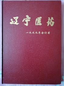 辽宁医药(1999年全年)合订本含创刊号