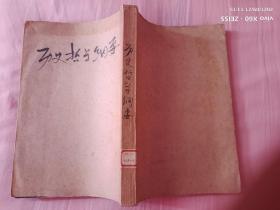 民国28年上海版《历史哲学纲要》大开本全一厚册