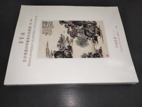 北京荣宝四季艺术品拍卖会 第2期 中国书画(一)