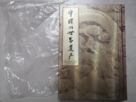 中国的世界遗产(邮册)