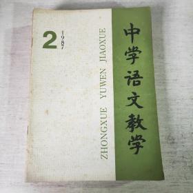 中学语文教学 1987  1-12 缺1