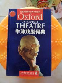 牛津戏剧词典:英文