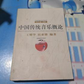 中国传统音乐概论