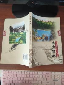 清凉横山 (綦江街镇历史文化丛书)