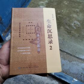 生命沉思录2:人体文化解读     曲黎敏签名本
