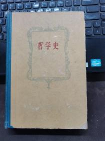 哲学史(第二卷)