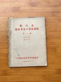 德兴县苏区革命斗争史资料 第一期