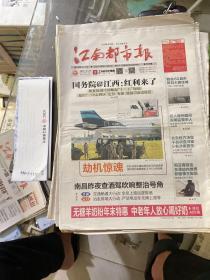 江南都市报2016.12.24