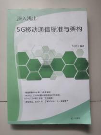 深入浅出5 G 移动通信标准与架构