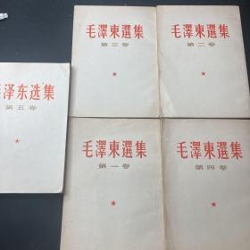 毛泽东选集(全五册)