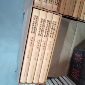 首届大兴善寺唐密文化国际学术研讨会论文集(全四册)