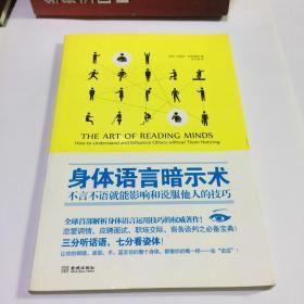身体语言暗示术:不言不语就能影响和说服他人的技巧