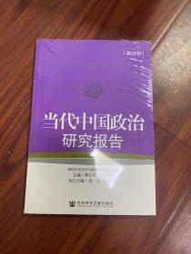 当代中国政治研究报告 第15辑