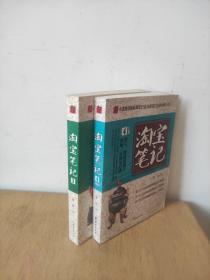 《淘宝笔记3-4》2本合售