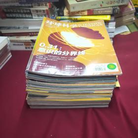 环球科学杂志2015年6本,2016年11本.2017年10本,2018年8本加其他2本共36册