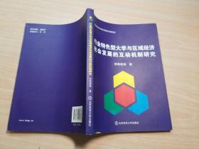 行业特色型大学与区域经济社会发展的互动机制研究