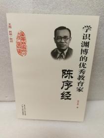 学识渊博的优秀教育家:陈序经(广东历史文化名人丛书)