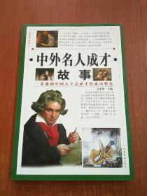 中外名人成才故事2
